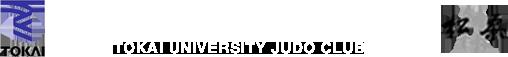東海大学体育会 柔道部 TOKAI UNIVERSITY JUDO CLUB