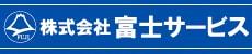 株式会社 富士サービス